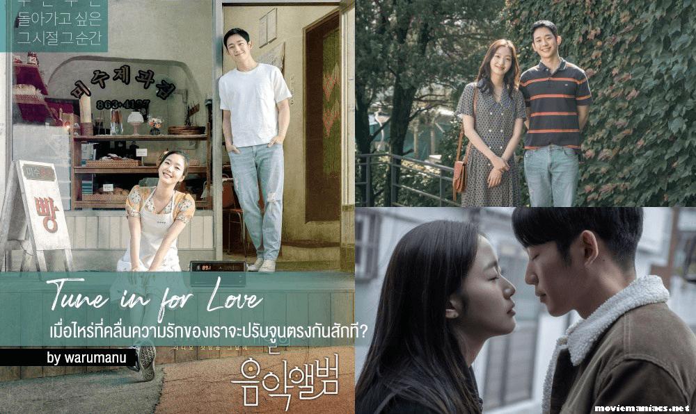 Tune in for Love สำหรับใครที่กำลังมองหาภาพยนตร์สักเรื่อง ที่จะมาช่วยให้หัวใจรู้สึกแปลกๆ ปัดเป่าความด้านชา ด้วยความหน่วง Tune in for Love